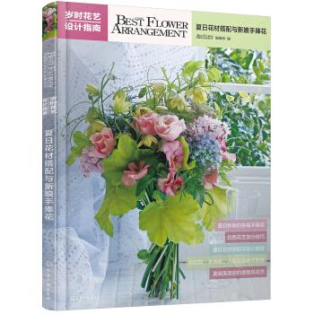 岁时花艺设计指南——夏日花材搭配与新娘手捧花