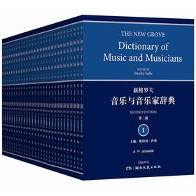 新格罗夫音乐与音乐家辞典(第2版)(套装全29卷)