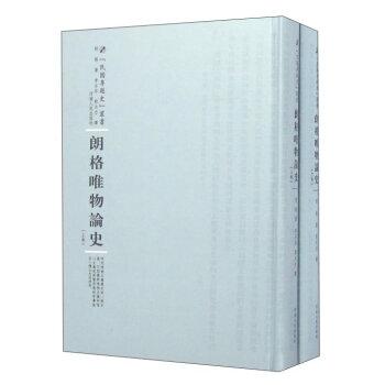 朗格唯物论史(全2卷)