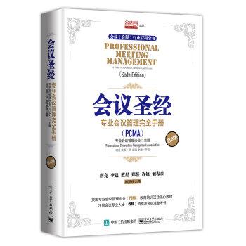 会议圣经:专业会议管理完全手册(第6版)