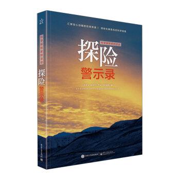 科学探险家的足迹 探险警示录(全彩)