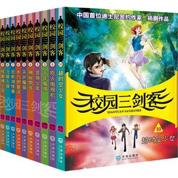 校园三剑客(全10册)