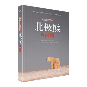 科学探险家的足迹 北极熊的眼睛(全彩)