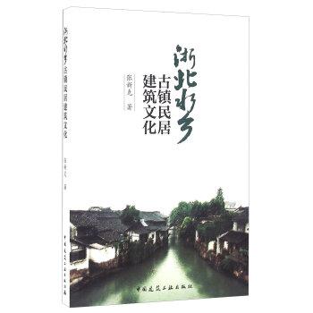 浙北水乡古镇民居建筑文化