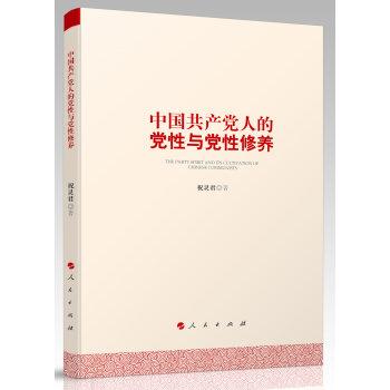 中国共产党人的党性与党性修养