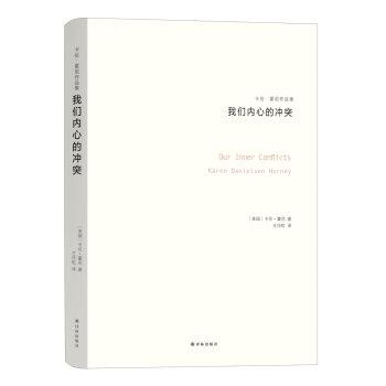 卡伦·霍尼作品集:我们内心的冲突