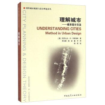 理解城市:城市设计方法