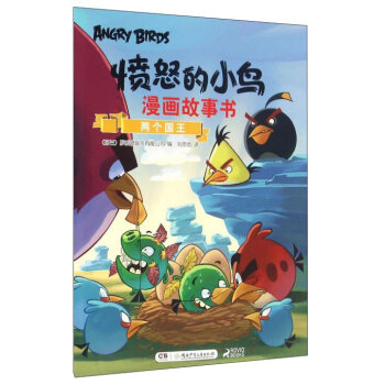 两个国王/愤怒的小鸟漫画故事书