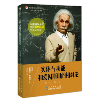 实体与功能和爱因斯坦的相对论
