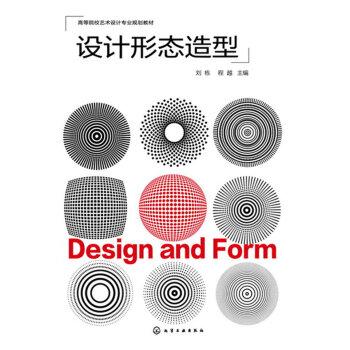 设计形态造型(刘栋)