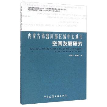 内蒙古锡盟南部区域中心城市空间发展研究