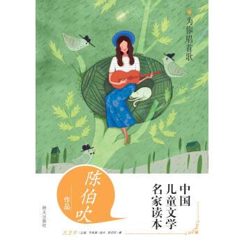 中国儿童文学名家读本:为你唱首歌