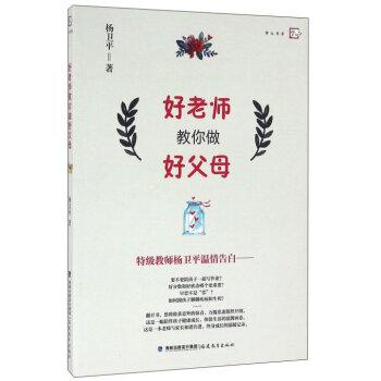 梦山书系:好老师教你做好父母