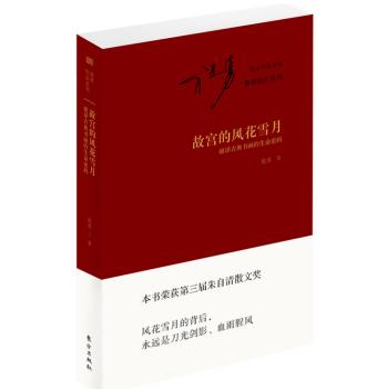 故宫的风花雪月:破译古典书画的生命密码
