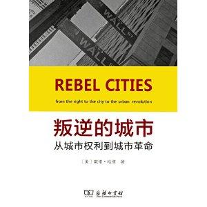 叛逆的城市:从城市权利到城市革命