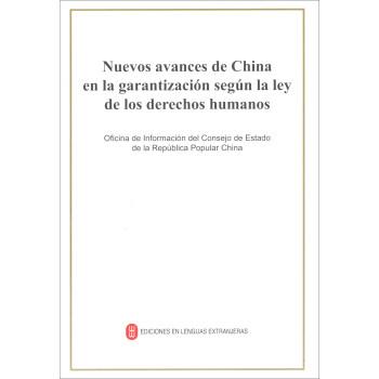 中国人权法治化保障的新进展(西)