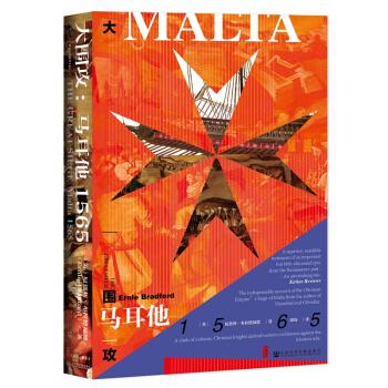 甲骨文丛书·大围攻:马耳他1565(精装)