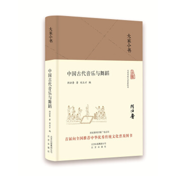 大家小书-中国古代音乐与舞蹈(精装)