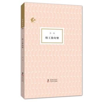 海豚书馆:特工徐向璧(精装)