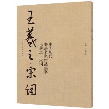 中国历代书法名家作品集字-王羲之-宋词