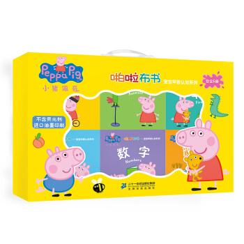 小猪佩奇啪啦布书宝宝早教认知系列