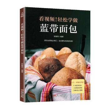 看视频!轻松学做蓝带面包 烘焙