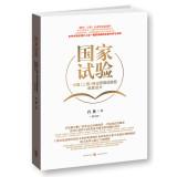 国家试验:中国(上海)自由贸易试验区制度设计(增订版)