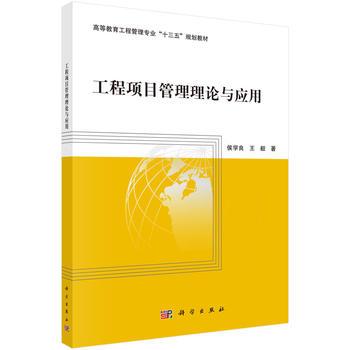 工程项目管理理论与应用