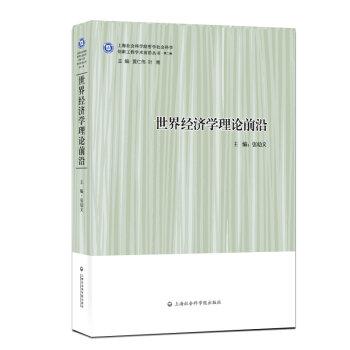 世界经济学理论前沿——全球化经济中的开放型发展道路