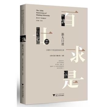浙大口述(1897-2017回溯半个世纪前的科研往事)