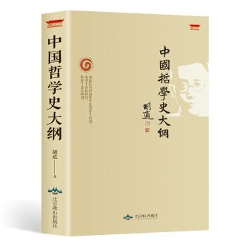 读经典系列:中国哲学史大纲