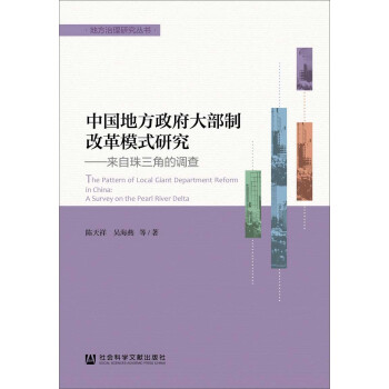 中国地方政府大部制改革模式研究