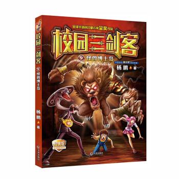 校园三剑客:怪兽博士岛(经典版)