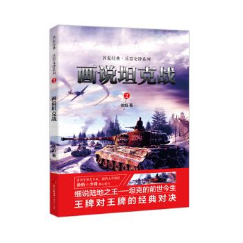 画说坦克战:名家经典兵器交锋系列
