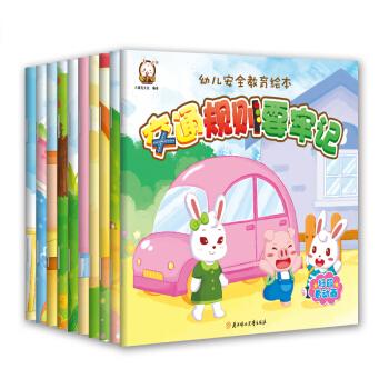 幼儿安全教育绘本(套装共10册)