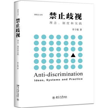 禁止歧视 理念、制度和实践