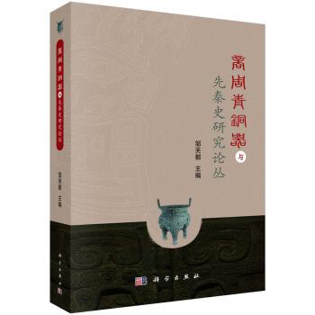 商周青铜器与先秦史研究论丛