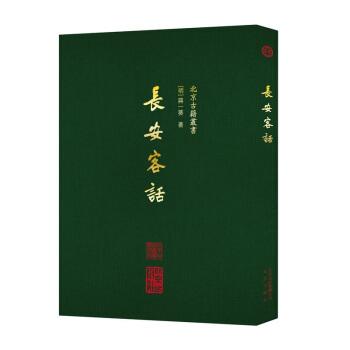 北京古籍丛书:长安客话(精装)