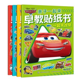 赛车总动员亲子一起来早教贴纸书(全4册)