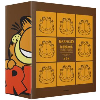 加菲猫全集:40周年典藏版·第4辑(套装全5册)