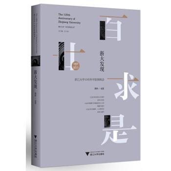 浙大发现(1897-2017浙江大学10年科学故事辑录)