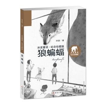 冰波童话·纪念珍藏版——狼蝙蝠