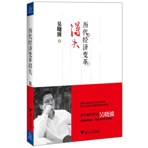 历代经济变革得失【附赠吴晓波讲课纪念光盘】