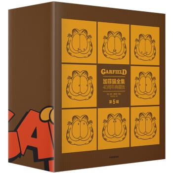 加菲猫全集:40周年典藏版·第5辑(套装全5册)