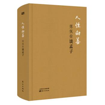 人性向善:傅佩荣谈孟子(精装版)