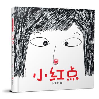 暖房子华人原创绘本:小红点(精装)