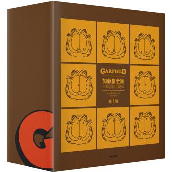 加菲猫全集:40周年典藏版·第1辑(套装全5册)