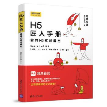 匠人手册:霸屏H5实战解密