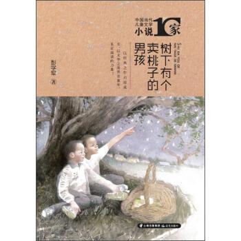 中国当代儿童文学小说10家:树下有个卖桃子的男孩