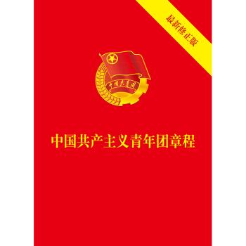 中国共产主义青年团章程(最新修正版)